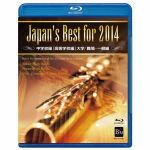 第62回全日本吹奏楽コンクール 金賞受賞団体 自由曲全収録 「Japan's Best for 2014 ブルーレイBOX(Blu-ray Disc)」